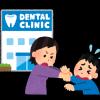 虫歯予防デーって何する日? その「意識高い系」な取り組みとは?
